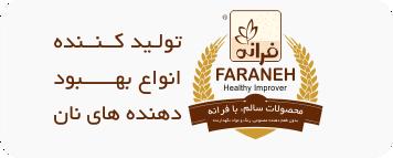 2019/11/b-Faraneh.png