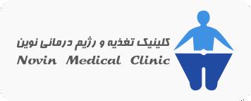 2019/11/b-NovinMedClinic.png