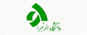 2019/11/b-alzahra-university.png