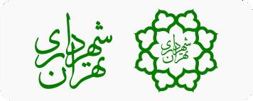 2019/11/b-shahrdari-tehran.png